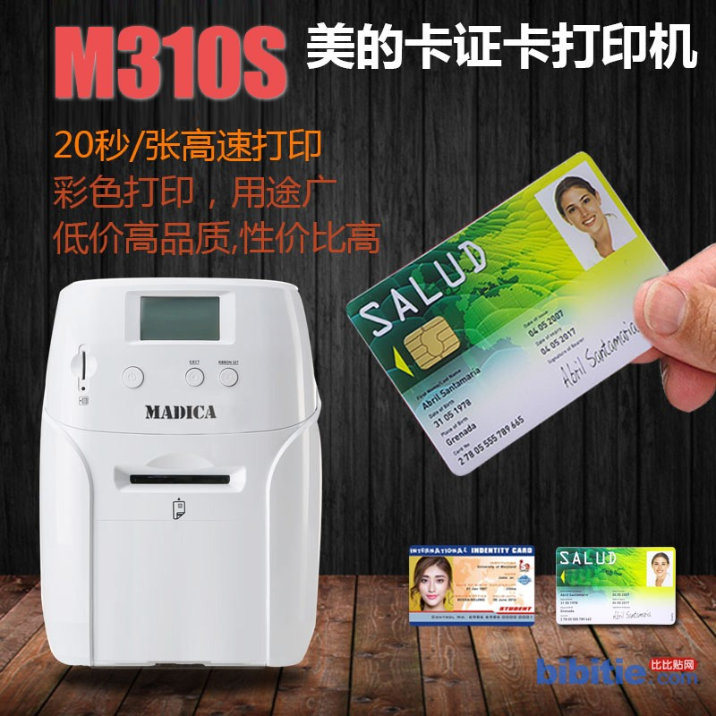 美的卡(Madica) M310S工作证打印机