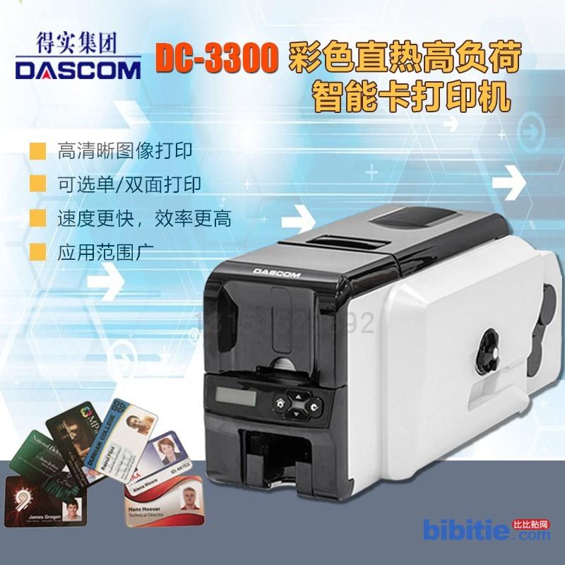 得实Dascom DC3300彩色直印式热升华智能卡打印机图片