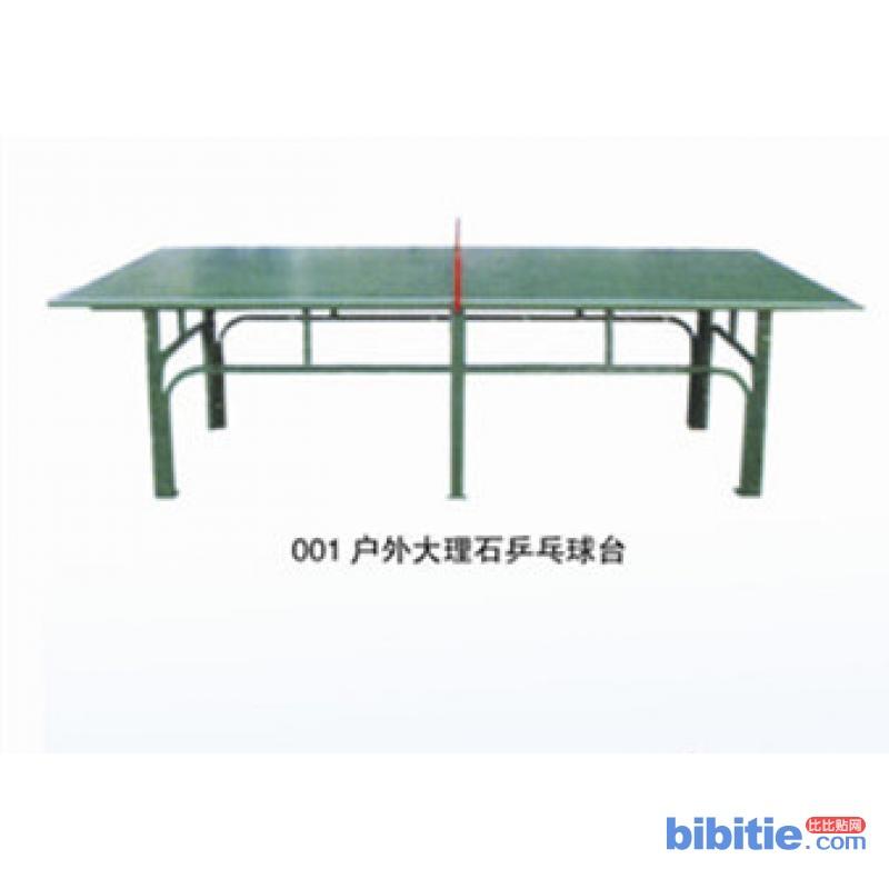 河北定州双云户外大理石乒乓球台图片