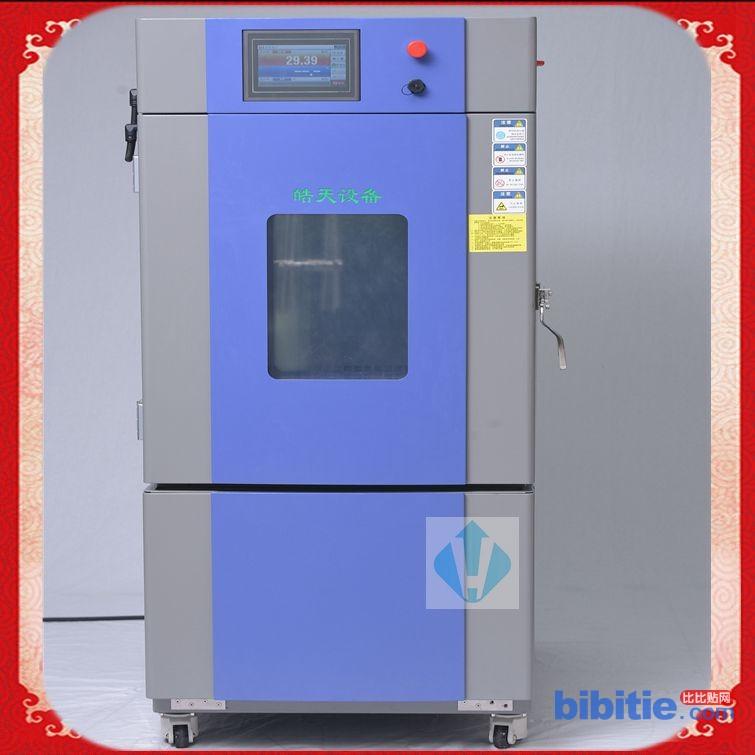 非标准型小型环境试验箱SMC-150PF图片