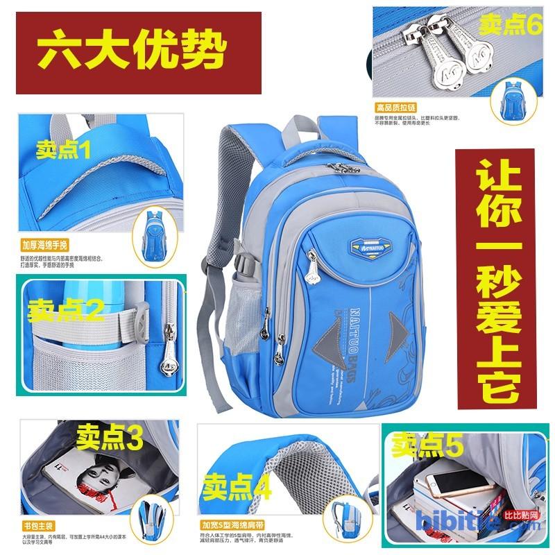 美老大 MLD-NT822反光 小学生书包男女6-12周岁儿童背包减负透气双肩包可印logo图片