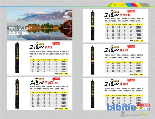 佳木斯渔具行业-渔具-钓鱼王渔具(推荐商家)图片