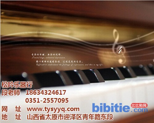 霍州二手钢琴_二手钢琴选购_松吟乐器行(认证商家)图片