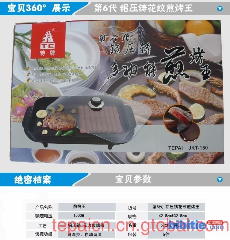煎烤王图片