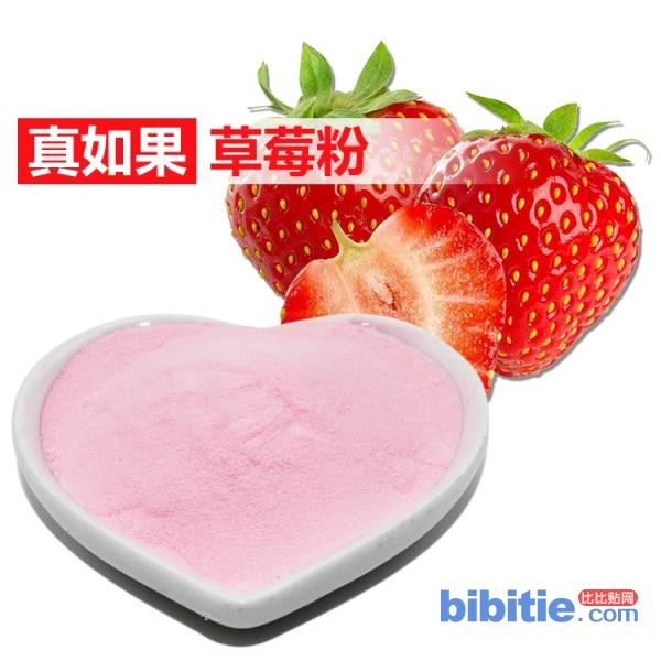 草莓粉价格-真如果食品工业公司-草莓粉图片