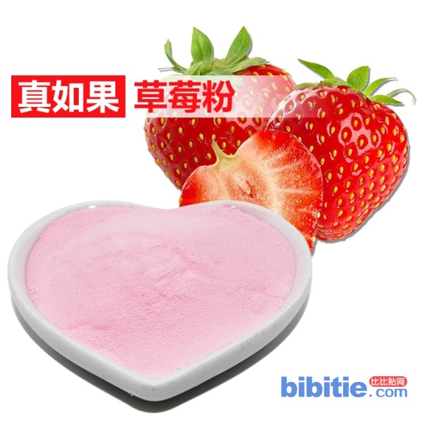 草莓粉批发商-草莓粉-真如果食品工业公司(查看)图片