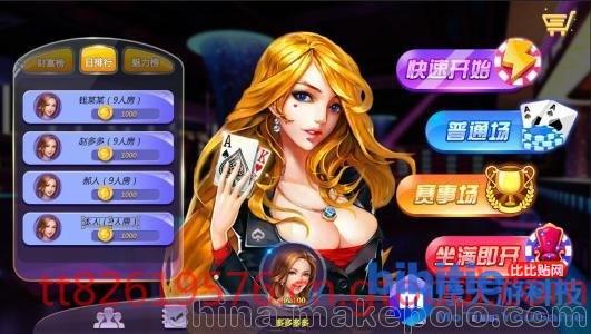 棋牌app开发,手机棋类游戏开发软件-摩天游科技图片