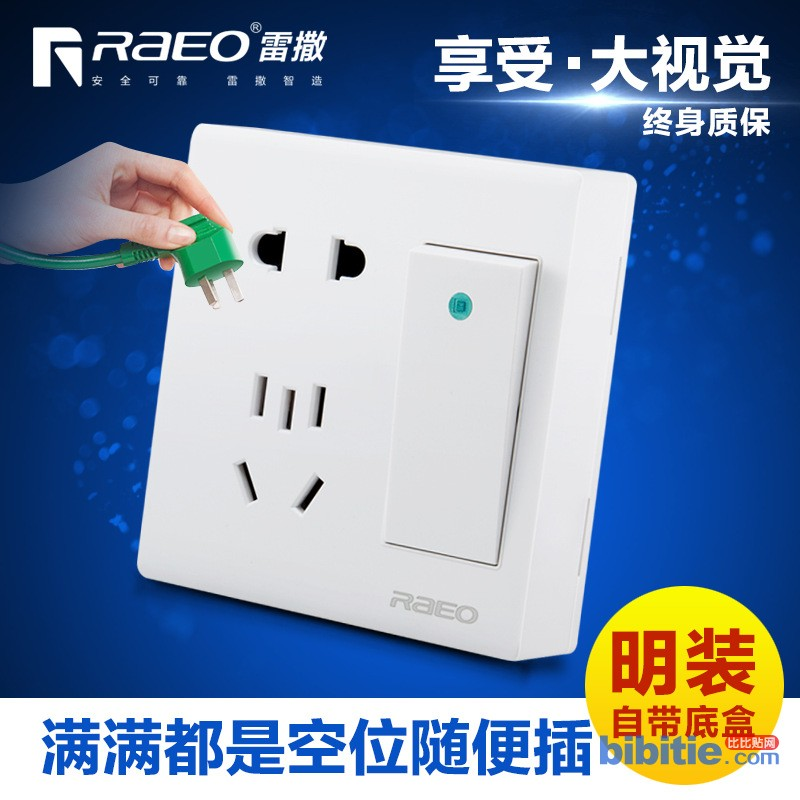 RAEO明装开关插座面板明线盒1开带5孔五孔电源一开五孔单控插座图片