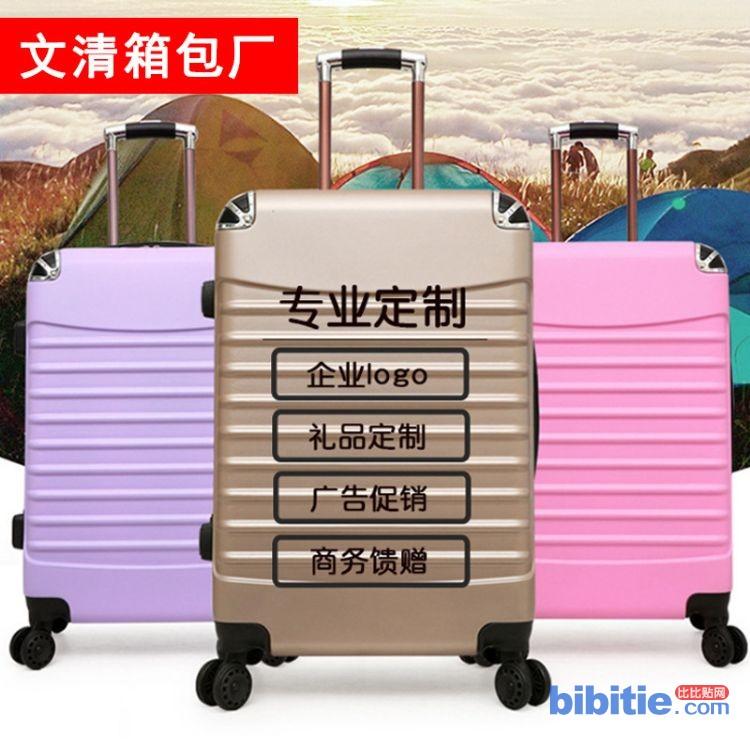加工定制24寸拉杆箱LOGO定制20寸行李箱 万向轮拉链旅行箱图片