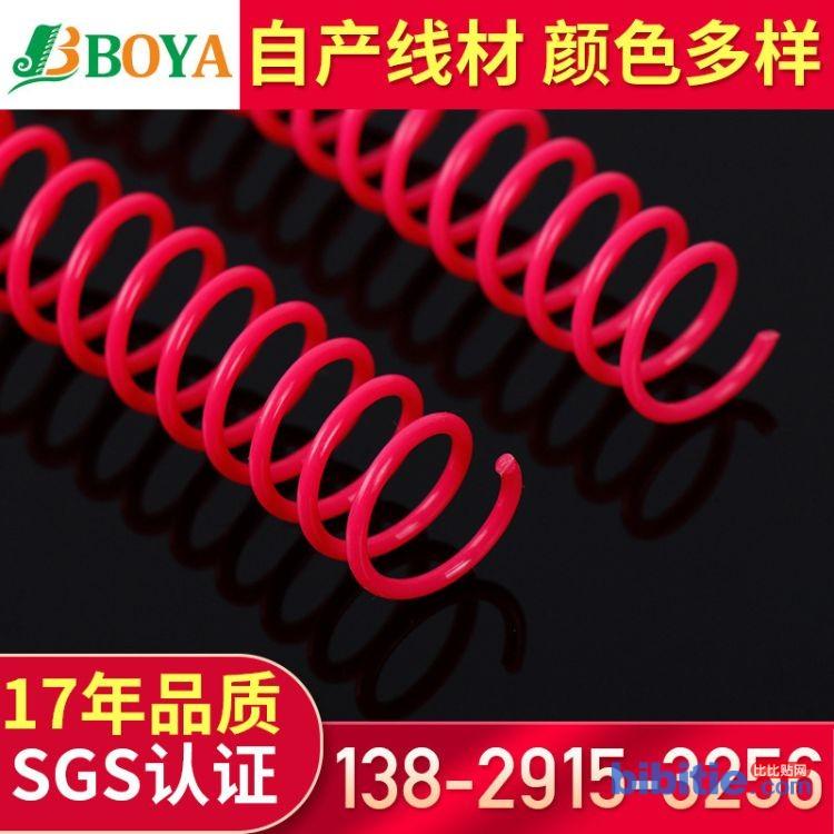 BOYA 30mm塑料空心蛇仔 PET螺旋胶圈 环保PVC文具装订单线圈图片