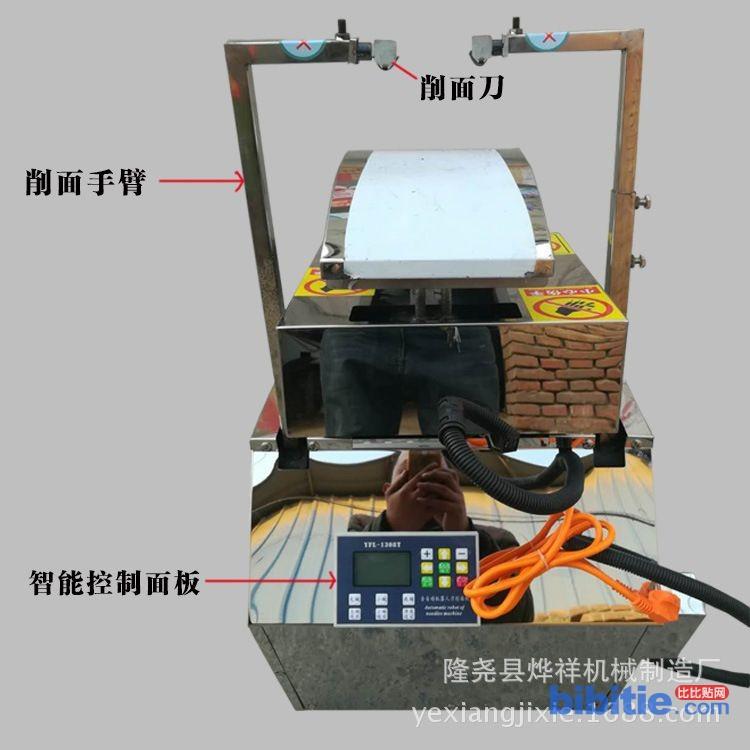 烨祥机械 厂家直销新款刀削面机器人双刀小型商用 全自动机器人刀削面机图片