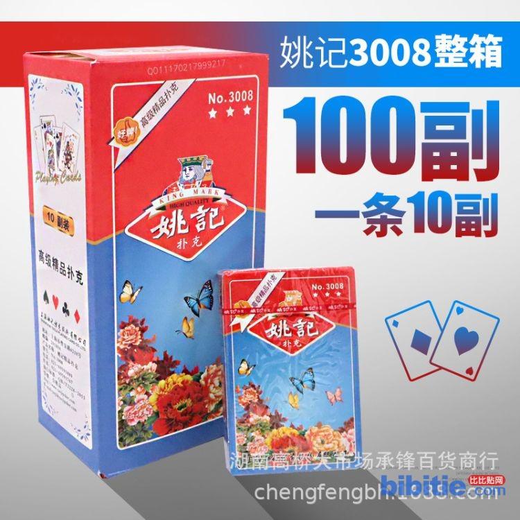姚记扑克牌整箱批发原厂50 100副成人斗地主升级酒店茶楼多用3008图片