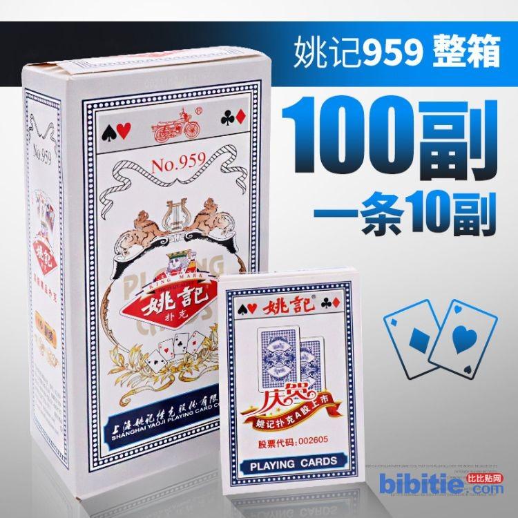 姚记扑克牌纸牌字牌批发 整箱原厂50100副成人斗地主升级 959图片