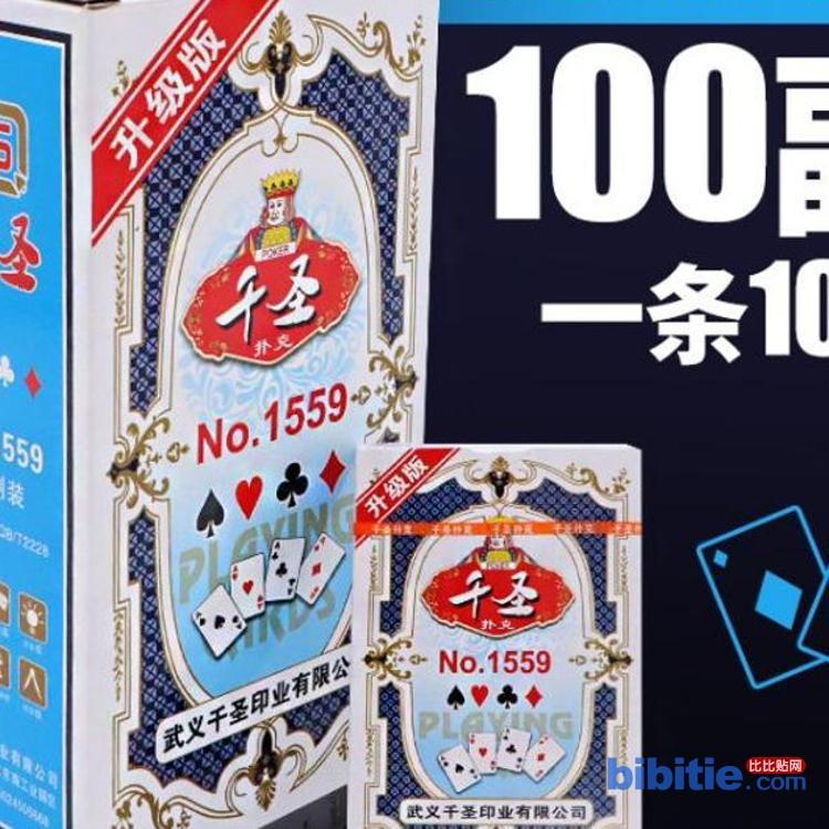 千圣扑克牌纸牌字牌批发 整箱原厂50 100副成人斗地主升级1559图片