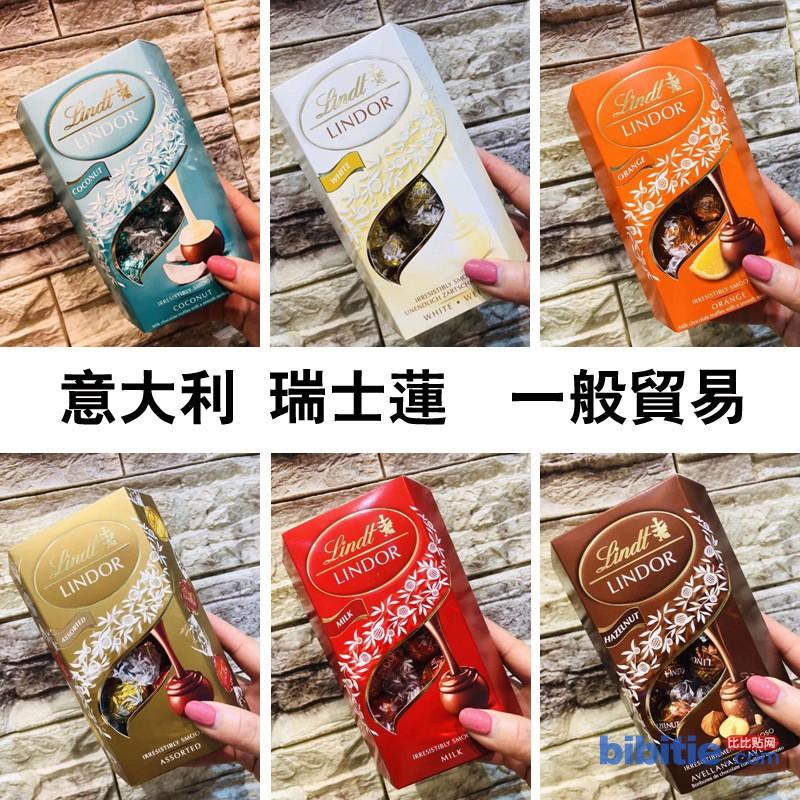 意大利Lindt瑞士莲软心巧克力精选特浓黑牛奶白巧克力分享装200g图片