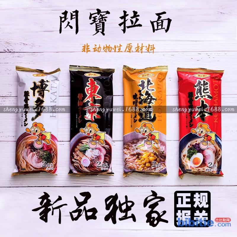 日本进口闪宝豚骨酱油北海道拉面2人份 30袋/箱 泡面小食堂专供图片
