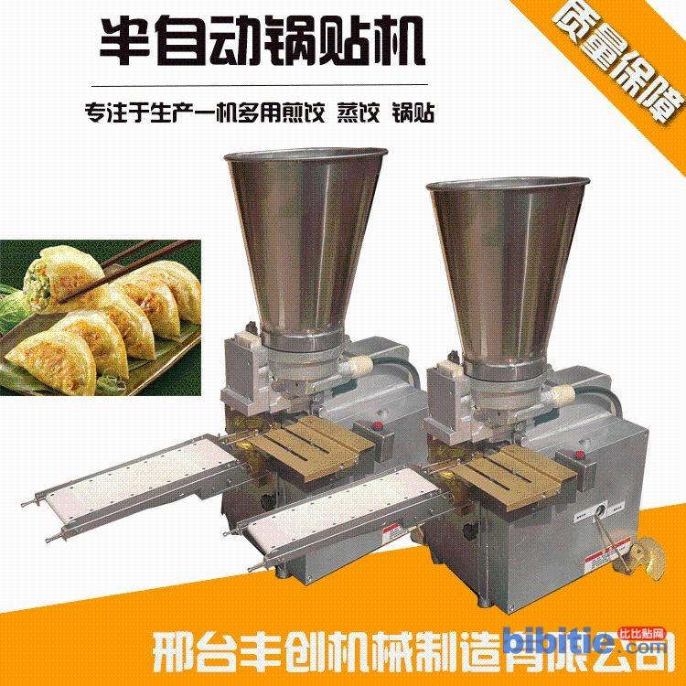 厂家供应 锅贴机 饺子机 优惠半自动台式锅贴煎饺设备图片