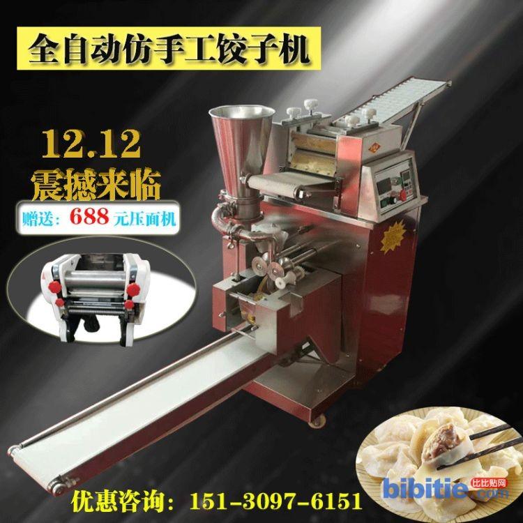 厂家直供韭菜鸡蛋包饺子机 小型家用包蒸饺设备 煎饺锅贴机图片