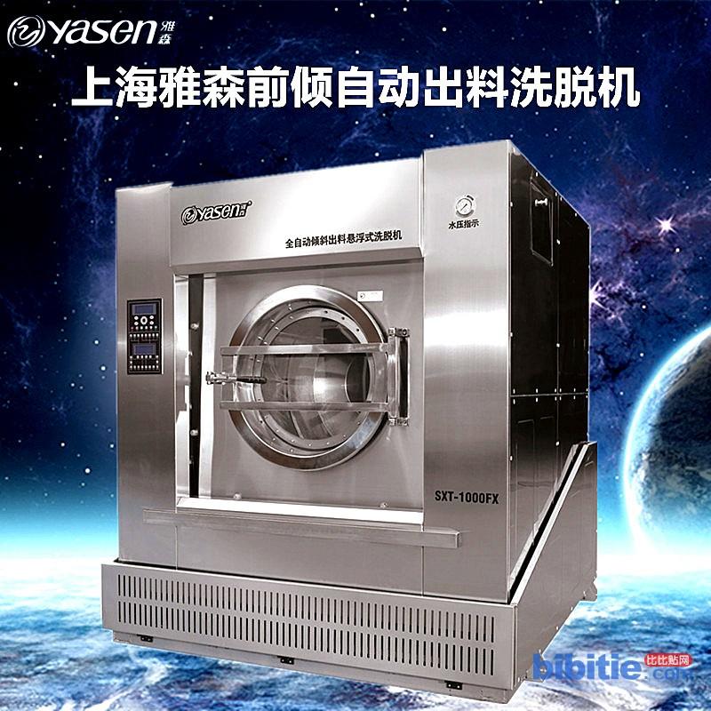 上海雅森100公斤水洗机、烘干机、送布机、烫平机、折叠机、集成洗涤系统、水洗房设备图片