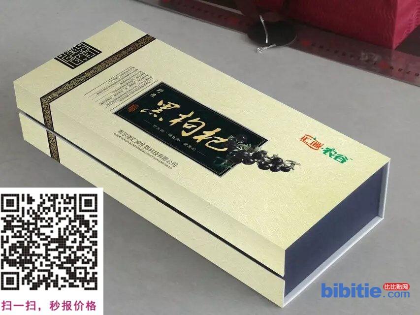 广州做化妆品包装盒=产品包装礼品盒(怎么订制纸盒+化妆品包装盒&产品包装盒)天地盖图片