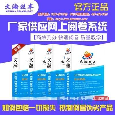 电脑阅卷系统多少钱 永平县网上阅卷售价图片
