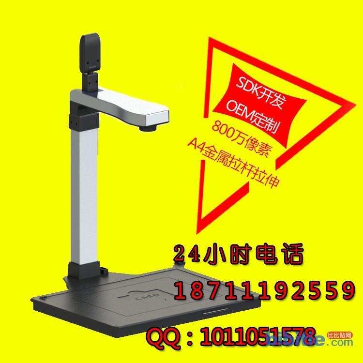 枫林F900公安高清拍照高拍仪 扫描专业厂家生产图片