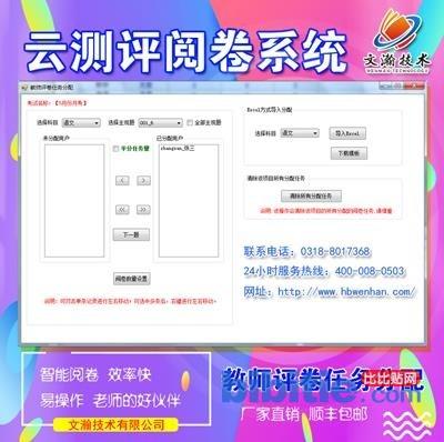 电子阅卷的性能 玛沁县答题卡阅卷系统配置图片
