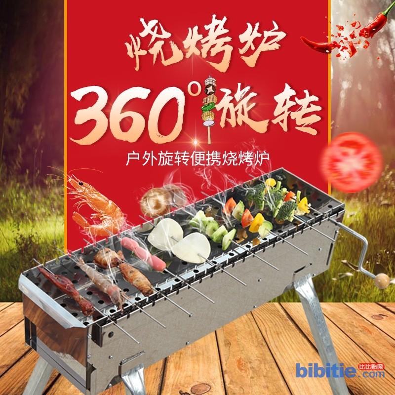 木炭烧烤架子家用半自动旋转便携烧烤炉360度旋转配套烧烤签户外图片