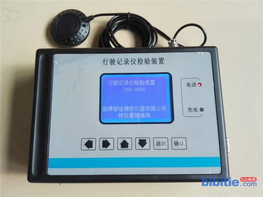 行驶记录仪检验装置图片