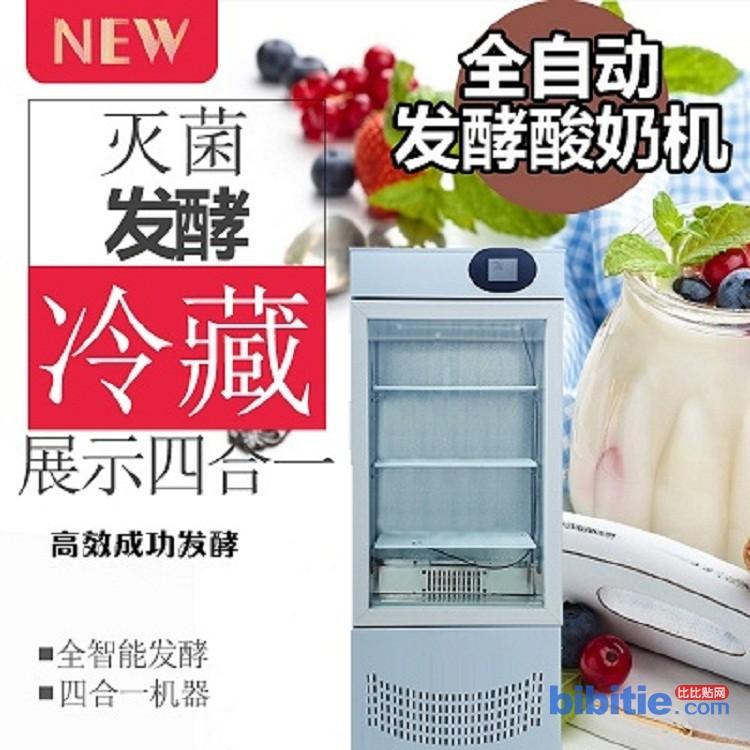 绿科酸奶机商用酸奶机|小型商用酸奶机|酸奶机价格|酸奶机生产厂家图片