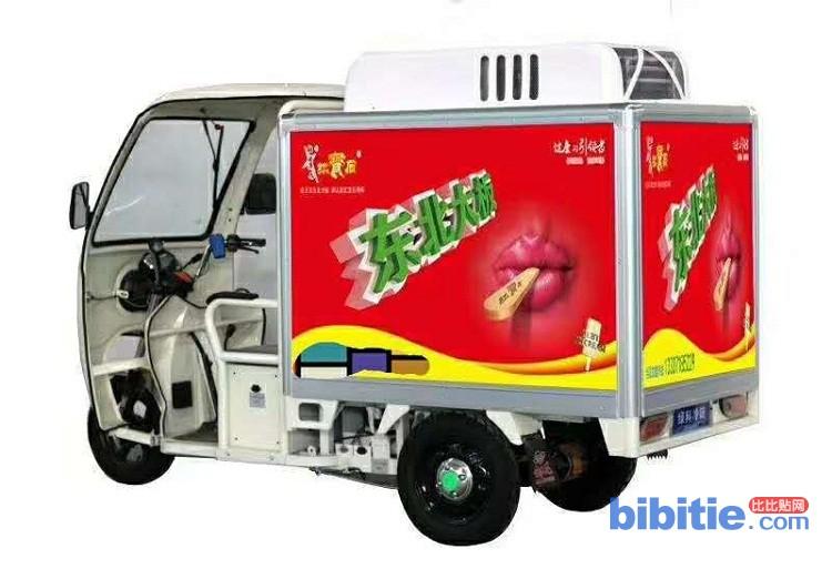 绿科电动冷藏三轮车冷冻三轮车生鲜配送三轮车图片