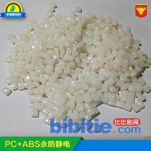 导电塑胶原料ABS+PC图片
