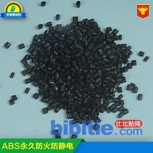 品硕厂家供应:ABS炭黑防静电图片