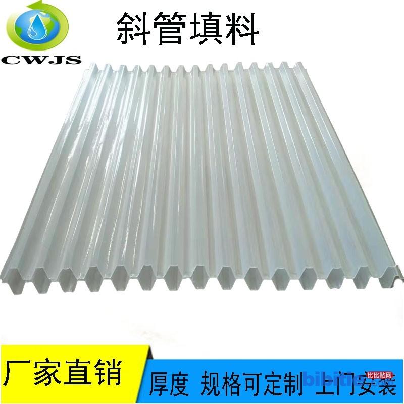 蜂窝斜管填料 钢厂污水处理用80斜管填料图片