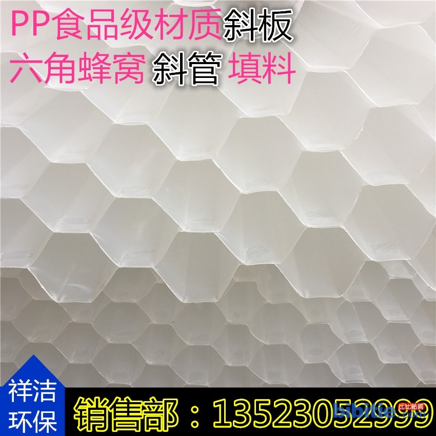 污水处理用PP材质蜂窝斜管填料生产厂家电话报价图片