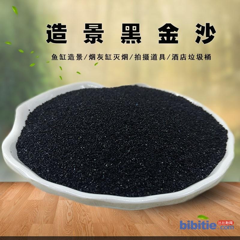 河南黑金沙垃圾桶烟灰缸黑色石英砂灭烟沙造景黑沙鱼缸沙底砂水草沙图片