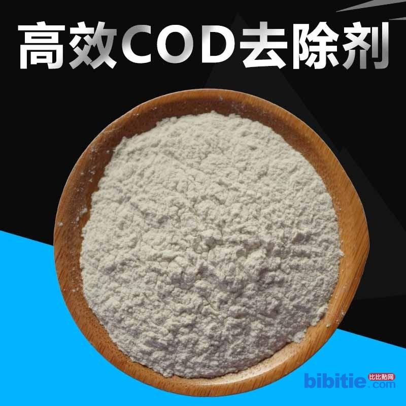 河南厂家研制高效COD去除剂COD降解剂 废水处理专用药剂达标排放图片