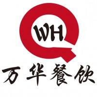 菏泽万华餐饮管理有限公司图片