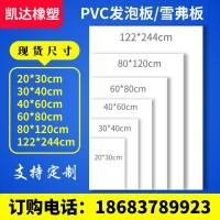 定制生产2.8毫米pvc发泡板雪弗板结皮板pvc防水板雕刻板图片