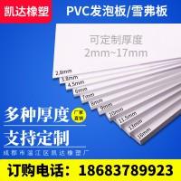 厂家批发3.8毫米pvc发泡板雪弗板结皮板pvc防水板可定制图片