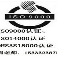 北京管理体系认证,北京咨询认证电话,北京ISO9000认证图片