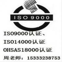 北京管理体系认证,北京咨询认证电话,北京ISO9001认证图片