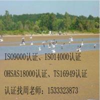 河北管理体系认证,河北咨询认证电话,河北ISO9000认证图片