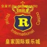 缅甸小勐拉皇家网 投电话13208813292图片