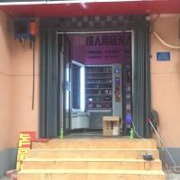 情趣用品消费市场怎么样_济宁无需店员成人用品自助店图片