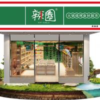 安徽辣圈火锅烧烤食材超市加盟-火锅食材超市哪家好图片
