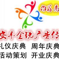 周年庆典,年会策划,活动开业,演出表演,舞狮演出图片