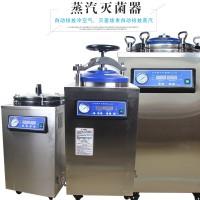 小型全自动不锈钢立式压力蒸汽灭菌器实验室自控型高温高压消毒锅图片