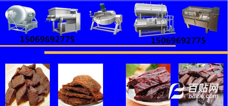 牛肉干烘干设备生产流水线图片