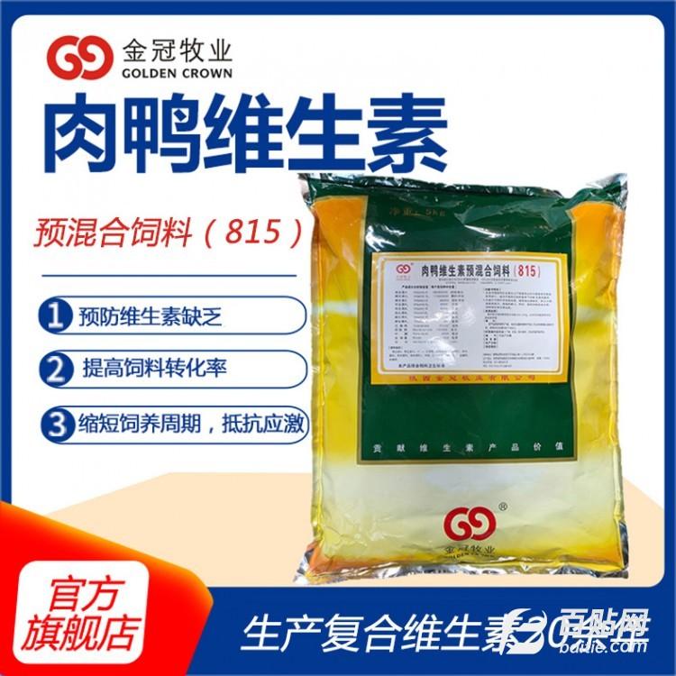 定制肉禽可用型复合维生素预混合饲料饲料厂自配料用肉禽815图片